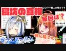 【桐生ココ】かなたんの寝坊の原因について弁明するココママ【ホロライブ切り抜き】