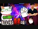 【巷でよく見る急変の話!】/『Tanakanとあまみーのセラピストたちの学べる雑談ラジオ!〜ゴトゆき先生&リハペン先生編!その4〜』