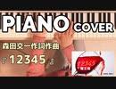 森田交一作詞作曲『12345』(魔王魂)PIANO COVER