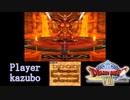 DQVIII【3DS】#120 最強の裏ボス エスターク 2ターン撃破!