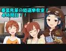 泰葉先輩の総選挙教室!4時間目!!