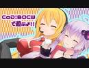 【CoD:BOCW】レコ巻とゆかりんの二人遊び 再び【Recotte Studio】