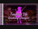 Touhou 18 - Smoking Dragon - [MIDI]