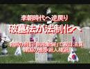 【みちのく壁新聞】2020/09-李朝時代へ逆戻り、破墓法が法制化へ、李朝の刑罰「剖棺斬屍」で親日清算を行う韓国の進歩派人権派