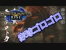 【双剣第一】モンスターハンターRISE#21(里クエ★4ラングロトラ)