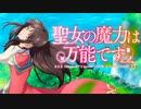 【フリーBGM】アコギで異世界の日常を表現した軽快で優しい曲