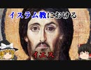 【神の子or預言者】イスラム教におけるイエス・キリスト