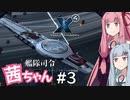 艦隊司令 茜ちゃん #3『取るに足りない』【X4: Foundations】