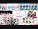 【平子祐希&中田花奈MC】「スカパー!スプリングフェス2021~アイドル LIVE~」TikTok予告(2021年04月29日)