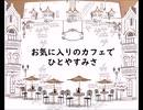 【鏡音リン】ラテ・アート