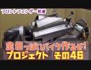 その46「AKIRAの金田っぽいバイク造るぞ!プロジェクト」