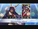 【FGO×FGOW霊衣開放】ニトクリス「Beyond the Mirror」追加ボイス+宝具EXまとめ Fate/Grand Order Walts 輝け!グレイルライブ!!~鶴のアイドル恩返し~