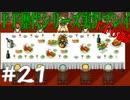 ファイナルファンタジー歴代シリーズを実況プレイ‐FF6編‐【21】