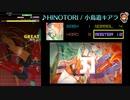 【グルコス比較動画】HINOTORI (MASTER)