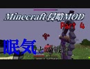 【マイクラ侵略MOD】絶防戦線 Part4