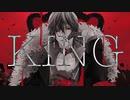 【オリジナルPV】≡≡≡≡≡≡【KING】 歌ってみた ≡≡≡≡≡≡