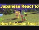 【日本人の反応】日本人が英語でNew ポケモンスナップに英語で反応する!#1