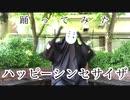 小学生の頃の記憶でハッピーシンセサイザを踊ってみた【Ube】【カオナシ】