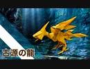 """【折り紙】「古源の龍」 22枚【石化】/【origami】""""Dragon of the Ancient Source"""" 22 pieces【petrification】"""