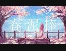 【Band Cover】春泥棒 - ヨルシカ【歌ってみた】