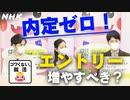 [就活応援] 内定を得るためには、行動し続けることが重要   就活のギモン2022卒   コワくない。就活   NHK