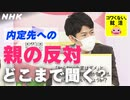 [就活応援] 就職は自分の価値観で決めるべき   就活のギモン2022卒   コワくない。就活   NHK