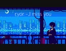 【EDM×初音ミク】I miss you (feat.初音ミク)