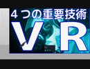 VRテクノロジーを紹介するぜ!!!!!!!!!!!!