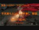 【TA解説】隻狼-SEKIRO- 不死断ちEND バグ無し(4/7)【VOICEROID実況】