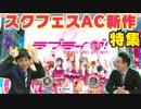 eSports high TV(eスポーツハイTV) 2021/4/18放送分