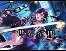 【バンドリ】ハウトゥー世界征服