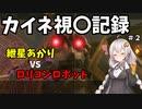 【ニーアレプリカント】あかりのカイネ視〇記録 #2