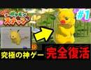 【実況】NEW ポケモンスナップでたわむれる Part1
