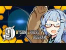 【Dyson Sphere Program】ことゆかダイソンスフィア建造計画 #9(終)【VOICEROID実況】