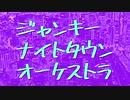 【松田っぽいよ】ジャンキーナイトタウンオーケストラ【UTAUカバー】