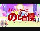 【AIシンガーのど自慢】おジャ魔女カーニバル!! - MAHO堂【小春六花・結月ゆかり麗・東北きりたん】