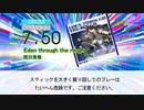 【DTX】Eden through the rough / 西川貴教【EDENS ZERO】