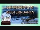 西日本のスキー場巡り(Skiing in western Japan