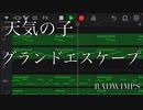 グランドエスケープ 【GarageBand】