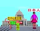 国会議事堂前で立憲民主党の大豚が日本人の女性に突き飛ばす