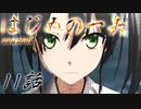 【艦これ】はじめの一矢~First Contact~11【MMDドラマ】