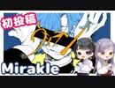 【初投稿】ヴィランになりきってみた【Mirakle】