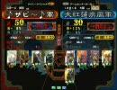 三国志大戦3 頂上対決 2008/7/5 ♪ザビ~♪軍VS大紅蓮疾風軍