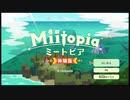 【Miitopia】新しくなったなつかしの神ゲーを体験プレイ!(その1)