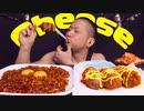 ASMR/咀嚼音/チーズハットグとチャジャン麺を食べて筋トレ/揚げ物/食べる音/Fried food/Eating sound/韓国/MUKBANG/人気/おすすめ/宇宙一イイ音♪