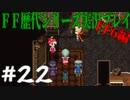 ファイナルファンタジー歴代シリーズを実況プレイ‐FF6編‐【22】