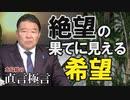 【直言極言】絶望の果てに見える希望[桜R3/5/1]
