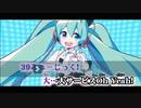 【ニコカラ】 39みゅーじっく!(Off vocal)-3キー