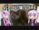 SCP-PL-猫-J-ARCを紹介させてください【VOICEROID解説】
