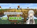 【刀剣乱舞偽実況】鶴丸国永は空にいる10【Minecraft】